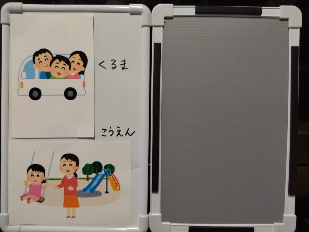 お出かけ用絵カード
