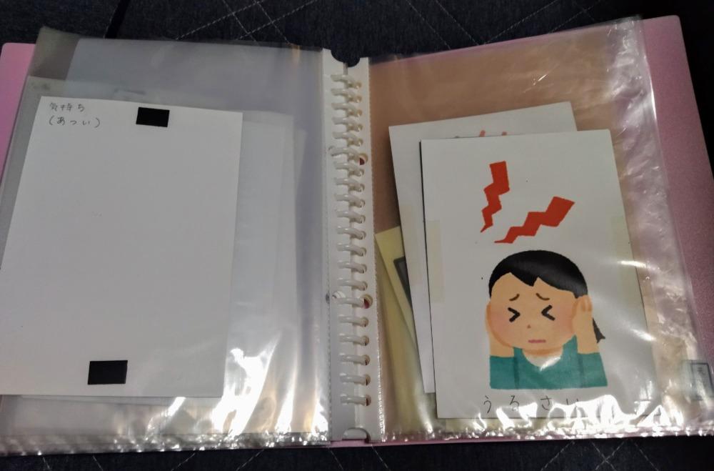 絵カードファイル